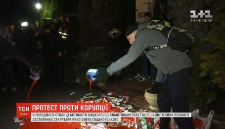 Фаєри та червона фарба: активісти Нацкорпусу пікетували будинок сина Гладковського у Козині