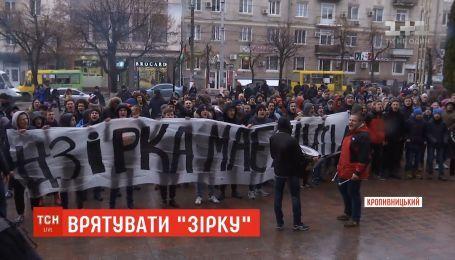 """В Кропивницком прошел марш в поддержку ФК """"Звезда"""""""