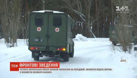На передовой четверо украинских военных получили ранения