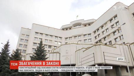 Конституционный суд отменил уголовную статью о незаконном обогащении