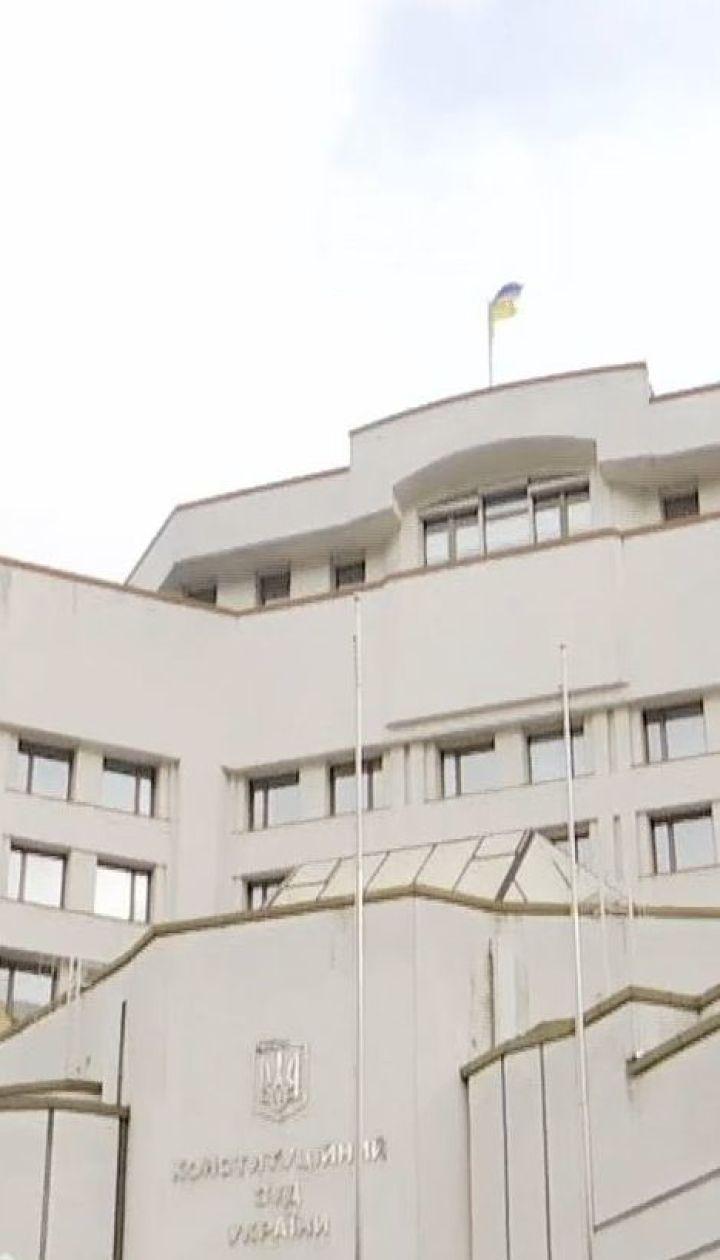 Конституційний суд скасував кримінальну статтю про незаконне збагачення