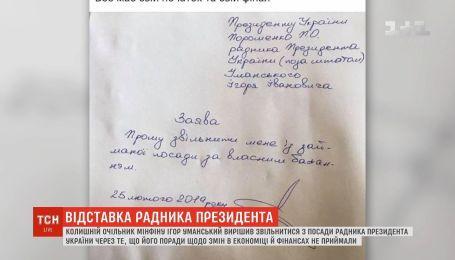 Советник Порошенко рассказал, почему подал заявление на увольнение