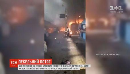 Пожар на египетской железной дороге: по меньшей мере 20 человек погибли, полсотни ранены