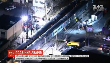 В штаті Нью-Йорк два потяги, які їхали в різних напрямках врізалися у вантажівку