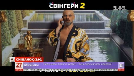 """На большие экраны Украины выходит вторая часть """"Свингеров"""""""