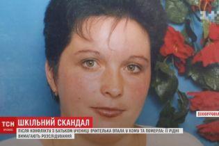 На Виннитчине после школьного конфликта учительница впала в кому и умерла