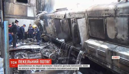 На вокзале Каира взорвался и загорелся пассажирский поезд, есть погибшие
