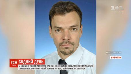 Племінника пропагандиста РФ Кисельова судять у Німеччині