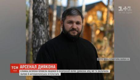 СБУ изъяла арсенал оружия и антиукраинскую литературу в охранной фирме диакона УПЦ МП
