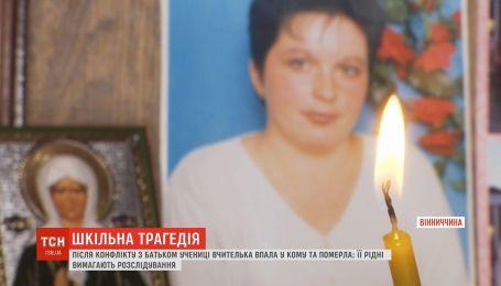 После конфликта с отцом ученицы учительница впала в кому и умерла