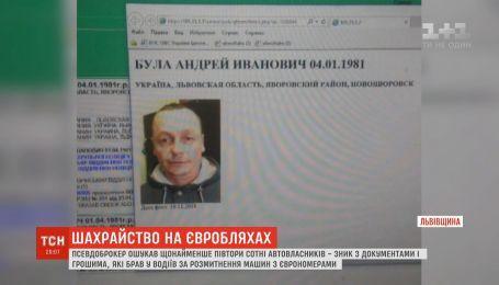Псевдоброкер обманул минимум полторы сотни автовладельцев на Львовщине