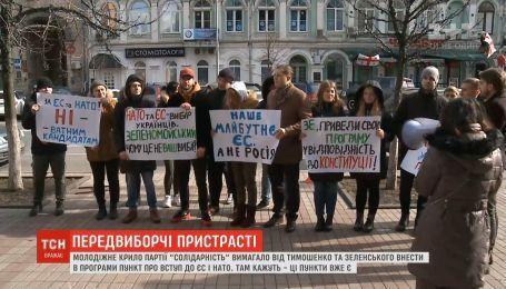 Молодежное крыло БПП пикетировали офисы Тимошенко и Зеленского