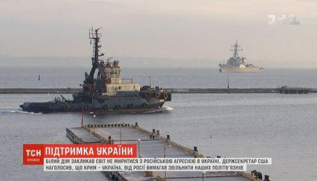 Не смиряться с российской агрессией в Украине призвал все цивилизованные страны Майк Помпео