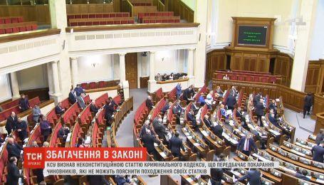 Незаконное обогащение в Украине - больше не преступление