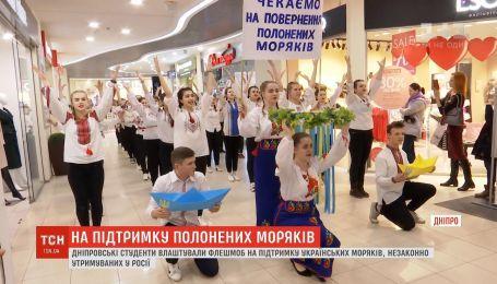 У Дніпрі влаштували флешмоб на підтримку українських моряків, захоплених у Керченській протоці