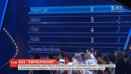 """Украина не поедет на """"Евровидение-2019"""""""