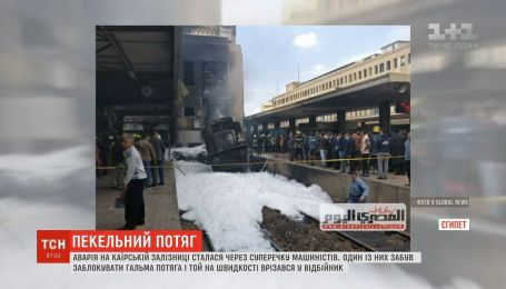 Следователи выяснили причину аварии на каирской железной дороги