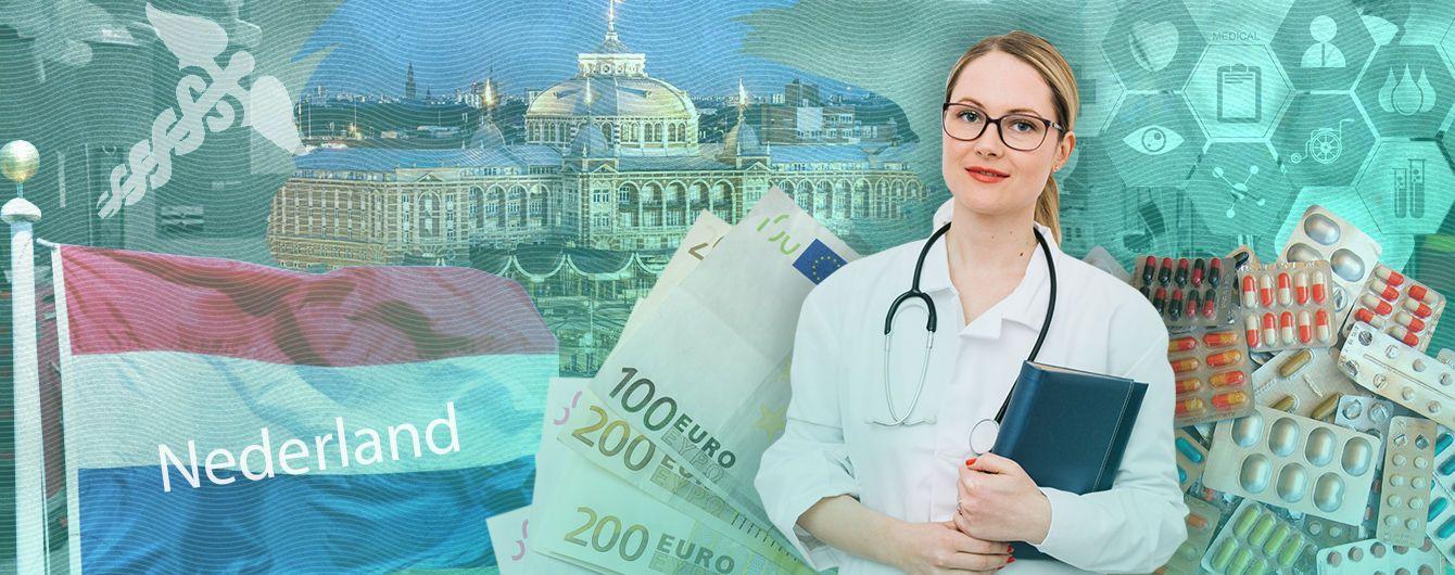 Как лечат в Нидерландах: и другого не нужно