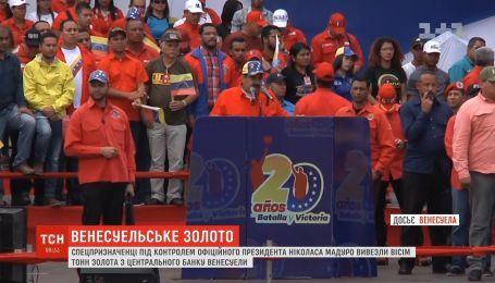 Спецназовцы, которых контролирует Николас Мадуро, вывезли из центрального банка 8 тонн золота