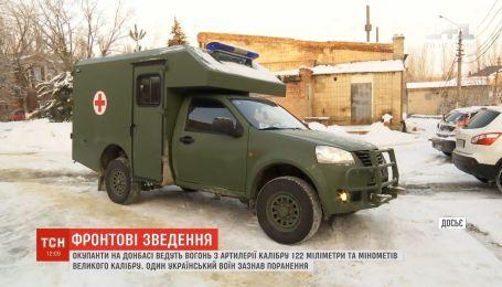 Один український воїн зазнав поранення внаслідок ворожого обстрілу