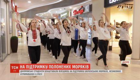 У ТЦ Дніпра відбувся флешмоб на підтримку українських моряків