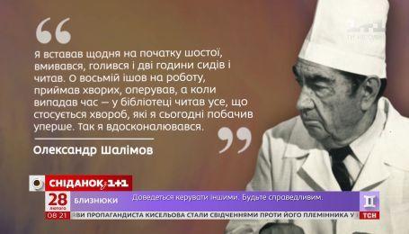 """""""Не думай, що ти найрозумніший"""": правила життя видатного хірурга Шалімова"""