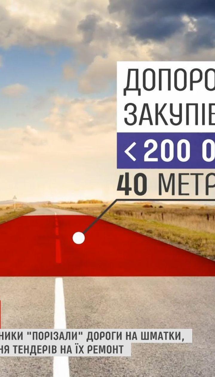 """Кому деньги: тернопольские чиновники """"порезали"""" дорогу, чтобы избежать тендеров"""