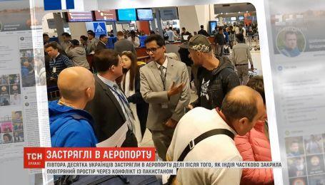 Конфлікт між Індією та Пакистаном: в аеропорту Делі застрягли десятки українців