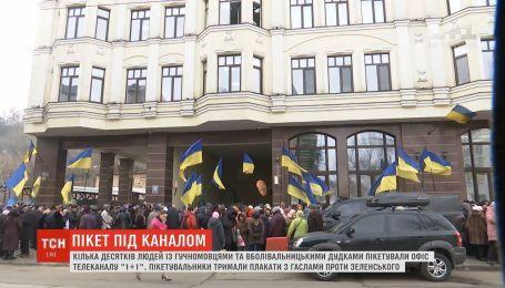 """З гучномовцями та прапорами: канал """"1+1"""" пікетували кілька десятків протестувальників"""
