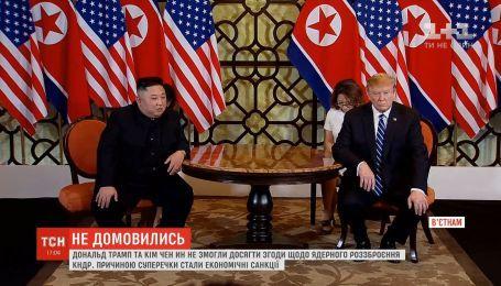 Трамп и Ким Чен Ын не смогли достичь согласия по ядерному разоружению КНДР