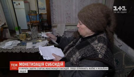 В Україні стартує монетизація субсидій на комунальні послуги