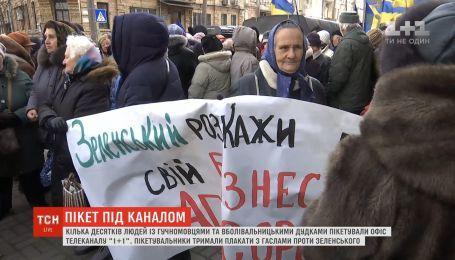 """Около сотни человек """"митинговали"""" под офисом """"1+1"""""""