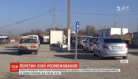 Пункты пропуска через линию разграничения на Донбассе изменят график