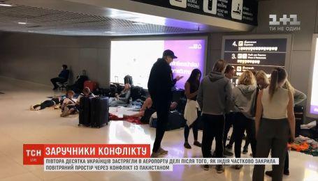 Українців, які застрягли в аеропорту Індії, розселили по готелях