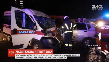 На мосту Метро у Києві зіткнулися легковик та швидка, є загиблі