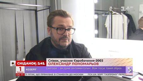 """Олександр Пономарьов прокоментував ситуацію з """"Євробаченням-2019"""""""