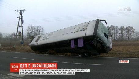 У Польщі в аварію потрапив український автобус, загинув водій