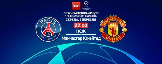 ПСЖ - Манчестер Юнайтед - 1:2. Онлайн-трансляція матчу Ліги чемпіонів