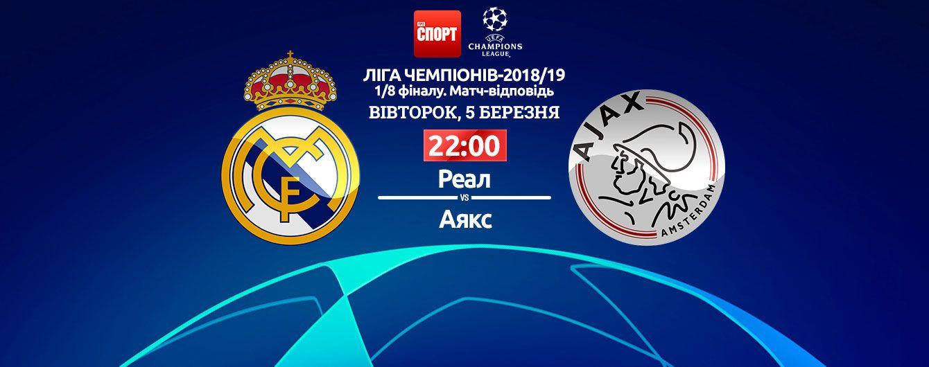 Реал - Аякс - 1:4. Онлайн-трансляція матчу Ліги чемпіонів