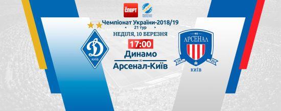Динамо - Арсенал-Київ - 4:0. Відео онлайн-трансляція матчу УПЛ