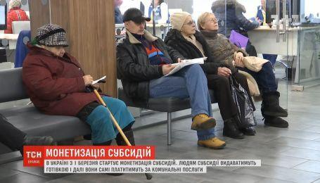 В Украине стартовала выплата субсидий наличными