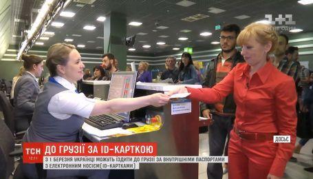 С сегодняшнего дня украинцы могут ездить в Грузию по ID-картам