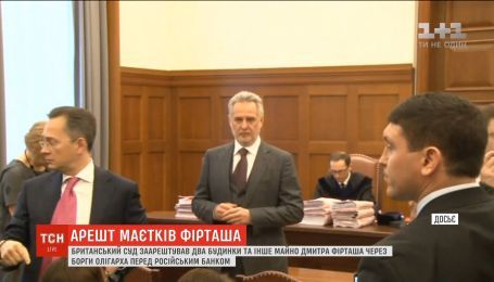 Суд Лондона арестовал два особняка олигарха Дмитрия Фирташа