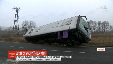 В Польше автобус из Киева слетел с трассы, есть погибшие