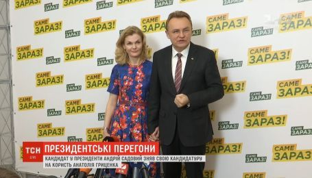 Андрій Садовий зняв свою кандидатуру у президенти на користь Анатолія Гриценка