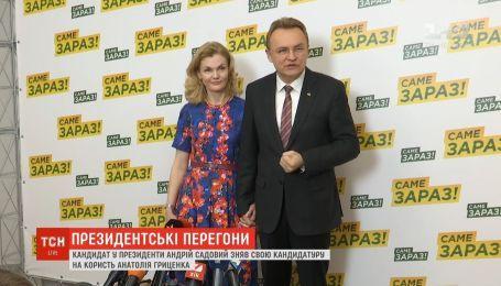 Андрей Садовый снял свою кандидатуру в президенты в пользу Анатолия Гриценко
