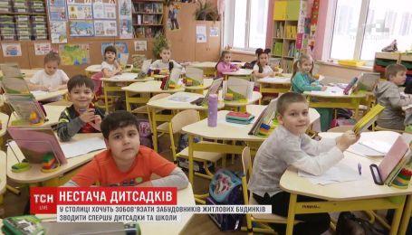 В Киеве хотят обязать застройщиков жилых комплексов строить сначала школы и детсады