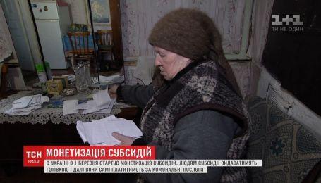 С 1 марта в Украине стартовала монетизация субсидий