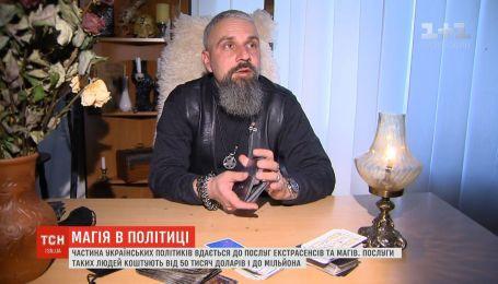 Украинские политики пользуются услугами экстрасенсов и магов для карьерного роста
