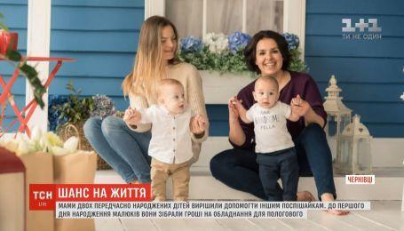 Мами-волонтерки зібрали гроші на обладнання для пологового будинку у Чернівцях